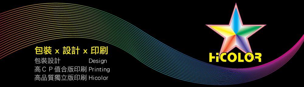 HiColor包裝 x 設計 x 印刷。感動の印刷。